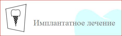 implantaadid_rus