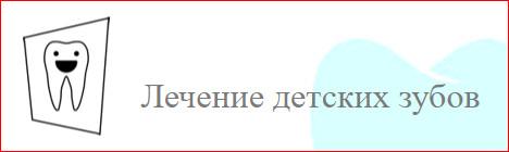 laste_hammaste_ravi_rus