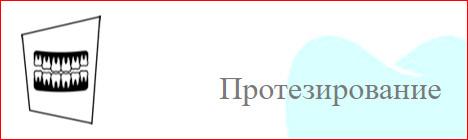 proteesid_rus