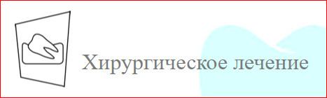 suukirurgia_rus